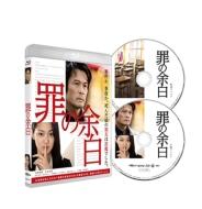 罪の余白 Blu-ray