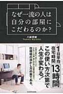 HMV&BOOKS online八納啓創/なぜ一流の人は自分の部屋にこだわるのか?(仮)