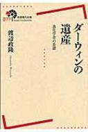 ダーウィンの遺産 進化学者の系譜 岩波現代全書