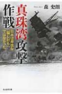 真珠湾攻撃作戦 日本は卑怯な「騙し討ち」ではなかった 光人社NF文庫