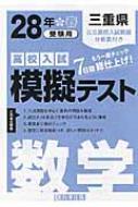 三重県高校入試模擬テスト数学 28年春受験用
