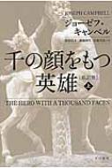 千の顔をもつ英雄 上 ハヤカワ・ノンフィクション文庫