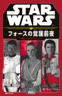 STAR WARS フォースの覚醒前夜 ポー・レイ・フィン 講談社KK文庫