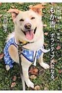 家族の愛犬から、地域へ もか吉、ボランティア犬になる。