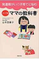 発達障がいの子育てに悩むタイプ別ママの教科書