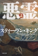 悪霊の島 上 文春文庫