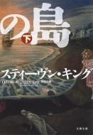 悪霊の島 下 文春文庫