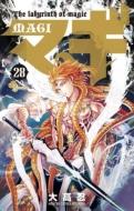 マギ 28 少年サンデーコミックス