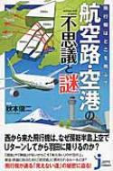 飛行機はどこを飛ぶ?航空路・空港の不思議と謎 じっぴコンパクト新書