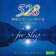 睡眠を誘う音の処方箋 ・愛の周波数528hz・