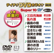カラオケ/テイチクdvdカラオケ スーパー10