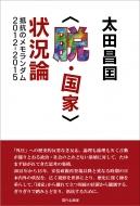 """""""脱・国家""""状況論 抵抗のメモランダム2012‐2015"""