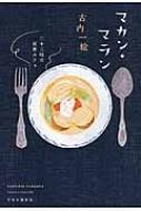 マカン・マラン 二十三時の夜食カフェ
