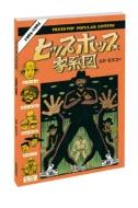 ヒップホップ家系図 Vol.3(1983〜1984) 普及版 ソフトカバー