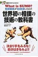 世界初の相撲の技術の教科書 DVDでよくわかる!相撲観戦が10倍楽しくなる!!