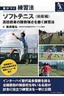 差がつく練習法 ソフトテニス 高田商業の勝負強さを磨く練習法 前衛編