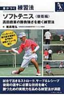 差がつく練習法 ソフトテニス 高田商業の勝負強さを磨く練習法 後衛編