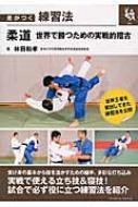 柔道 世界で勝つための実戦的稽古 差がつく練習法