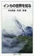 インカの世界を知る 岩波ジュニア新書