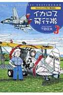 Nobさんの飛行機画帖 イカロス飛行隊 3