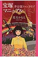 宝塚 非公認ファンクラブ マニュアル
