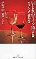 男と女のワイン術 2杯め グッとくる家飲み編 日経プレミアシリーズ