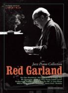 ジャズ・ピアノ・コレクション レッド・ガーランド