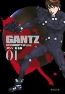 GANTZ 1 集英社文庫 コミック版