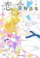 槙ようこ恋愛物語集 集英社文庫 コミック版