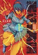 黒鉄の太陽 1 ヤングジャンプコミックス