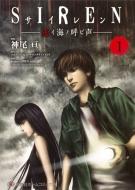 SIREN 赤イ海ノ呼ビ声 1 集英社ホームコミックス