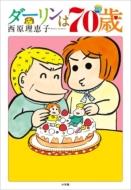 ダーリンは70歳 コミックス単行本