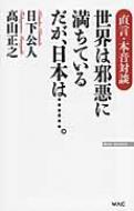 世界は邪悪に満ちている だが、日本は…。 直言・本音対談 WAC BUNKO