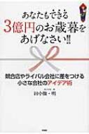 HMV&BOOKS online田中徹/あなたもできる3億円のお歳暮をあげなさい!