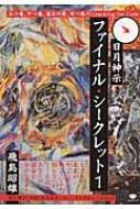 """日月神示ファイナル・シークレット 冴え渡る""""ASUKAのスーパー・インスピレーション"""" 1 上つ巻、下つ巻、富士の巻、天つ巻のCracking the Code"""