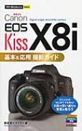 Canon EOS Kiss X8i基本&応用撮影ガイド 今すぐ使えるかんたんmini