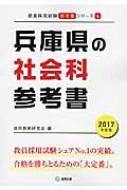 協同教育研究会/兵庫県の社会科参考書 2017年度版 教員採用試験「参考書」シリーズ
