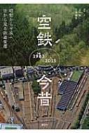 空鉄今昔 昭和から平成へ空から見る鉄道変遷