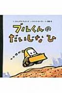 ブルくんのだいじなひ 講談社の翻訳絵本