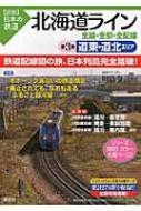 北海道ライン 全線・全駅・全配線 第3巻 道東・道北エリア 図説日本の鉄道