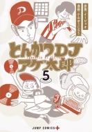 とんかつDJアゲ太郎  5 ジャンプコミックス