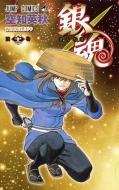 銀魂 -ぎんたま-62 ジャンプコミックス