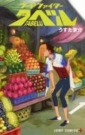 フードファイタータベル 1 ジャンプコミックス