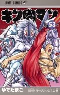 キン肉マン 53 ジャンプコミックス