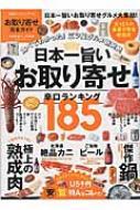 HMV&BOOKS onlineMagazine (Book)/完全ガイドシリーズ116 お取り寄せ完全ガイド 100%ムックシリーズ