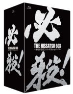 THE HISSATSU BOX 劇場版「必殺!」シリーズ ブルーレイボックス