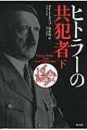 ヒトラーの共犯者 12人の側近たち 下