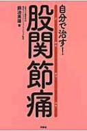 HMV&BOOKS online銅冶英雄/自分で治す!股関節痛
