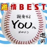 遊情BEST (+DVD)【初回生産限定盤】