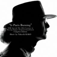 パリは燃えているか NHKスペシャル 映像の世紀 オリジナル・サウンドトラック完全版